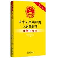 中华人民共和国人民警察法注解与配套(第三版):法律注解与配套丛书