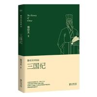 易中天中华史 第十卷:三国纪(从曹丕称帝到西晋灭吴,匆匆六十年,三国只是秦汉与两晋之间的小插曲