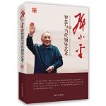 邓小平的智慧与当代领导艺术