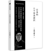 日本的八个审美意识(黑川雅之设计系列)