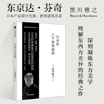 日本的八个审美意识(黑川雅之设计系列) 探究中日同源的审美意识,解读日本文化的精神底色,深刻凝炼东方美学,理解东西方文化差异不可不读的经典之作。