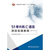 51单片机C语言项目实践教程(高职)
