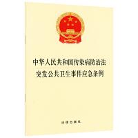 中华人民共和国传染病防治法・突发公共卫生事件应急条例 团购更划算:400-106-6666转6