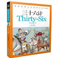 三十六计 9-12岁籍畅销书 8-10-12岁经典故事书 3-6年级小学生课外必读物 三年级四年级五年级六年级阅读图书