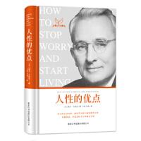 人性的优点 戴尔卡耐基著 精装版励志成功人性人生 商务印书馆国际有限公司