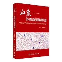 血象・外周血细胞图谱