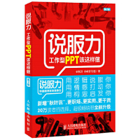 说服力 工作型PPT该这样做(第2版) 秋叶 卓弈刘俊 人民邮电出版社 9787115349460