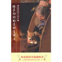 【新书店正品包邮】 塔莎奶奶的美好生活2-创造你的生活乐趣 (美)杜朵,魏采如,连雪雅 9787501976874 中