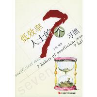 【新书店正品包邮】 低效率人士的七个习惯 于帆著 9787801696632 中国时代经济出版社
