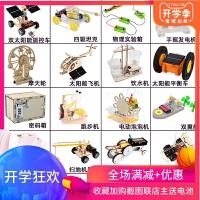 小学生科技小制作套装儿童科学实验物理玩具创意diy手工发明材料
