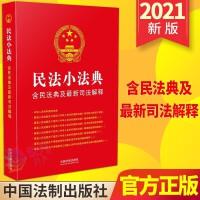 民法小法典:含民法典及新司法解释(2021新版)32开 中国法制出版社