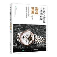 �商�a品�z影�c后期技法�����典亮�Γ���h� )人民�]�出版社9787115452566