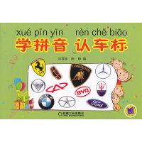 学拼音 认车标(该书针对少年儿童编写,书中全面介绍了国内能够见到得汽车标识,用少年儿童普遍喜爱的车标启发孩子学习汉语拼音的兴趣)