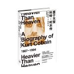 重于天堂:科特・柯本传