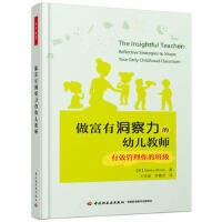 正版图书万千教育 做富有洞察力的幼儿教师:有效管理你的班级 (美)南希・布鲁斯金(Nancy Bruski);王玲艳,