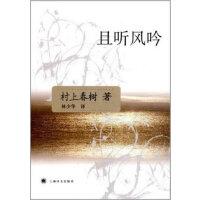 【二手书旧书8成新】 且听风吟(新版)(村上春树文集) (日)村上春
