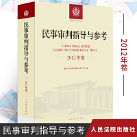 民事审判指导与参考 2012年卷(总第49~52辑)