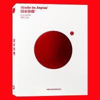 Made in Japan 日本制造(繁体中文版) 日式设计的独特之道 品牌形象 产品包装 海报宣传
