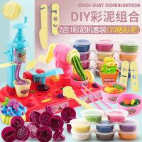 儿童橡皮泥模具工具套装冰激淋彩泥面条机玩具女孩手工像超轻粘土 冰淇淋面条机二合一+20盒彩泥(送工具配件)