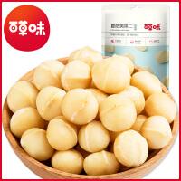 【百草味-夏威夷果仁56g】坚果小吃干果零食奶油味特产休闲食品