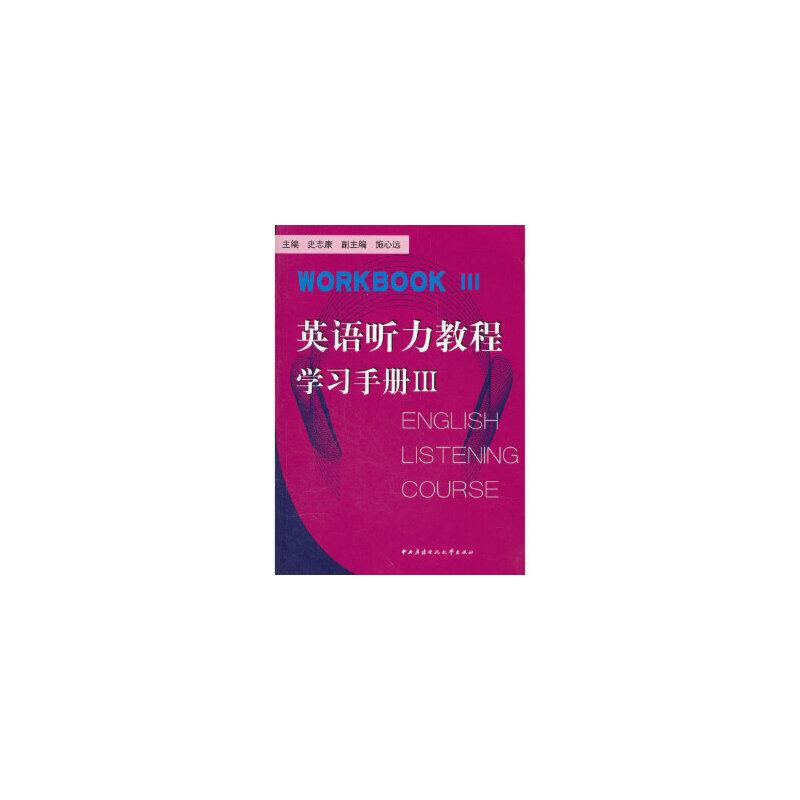 【全新直发】英语听力教程(Ⅲ)(先发WY0044)(含指导手册Ⅲ、学习手册Ⅲ、1张MP3) 史志康 9787304020415 国家开放大学出版社