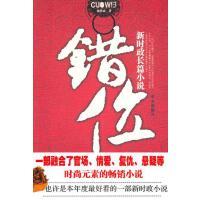【新书店正品包邮】错位(无) 魏然森 群众出版社 9787501447398