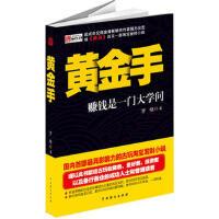 黄金手 罗晓 中国戏剧出版社 9787104038504