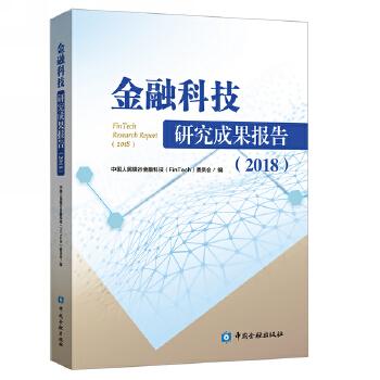 金融科技研究成果报告(2018)