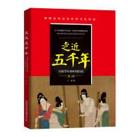 走近五千年:写给学生的中国历史(第三部)