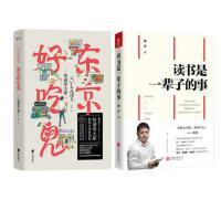 东京好吃鬼 散步达人松浦弥太郎的街头美食列传51家珍藏的市井美味发现东京味觉之魂+读书是一辈子的事