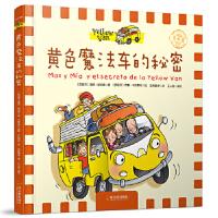 【正版直发】黄色魔法车:黄色魔法车的秘密(特别版) (西班牙)维塔・迪金森 9787548436232 哈尔滨出版社