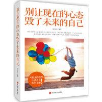 【新书店正版】别让现在的心态毁了未来的自己阿尔法著中国言实出版社9787517107682