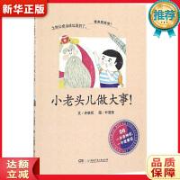 一半是神话,一半是童话 小老头儿做大事! 许荣哲 湖南少年儿童出版社 9787556217168 新华正版 全国85%