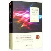 【二手旧书8成新】世界名著-了不起的盖茨比 菲茨杰拉德 沈学甫 中国文联出版社 9787519018351