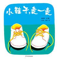 幼幼成长图画书 小鞋子,走一走