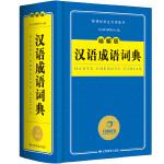 开心辞书 精编版汉语成语词典 字典新课标学生专用工具书(蓝色经典)