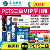 包�]2020年全��英�Z等�考�三�PETS3 教材+�v年真卷+全真模�M+�~�R口�+VIP智能�W�包