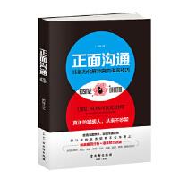 【正版现货】正面沟通:非暴力化解冲突的语言技巧 胡峰 9787554610442 古吴轩出版社