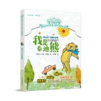 【全新正版】摆渡船当代世界儿童文学金奖书系-我是泰迪熊 加文・毕谢普 9787530153505 北京少年儿童出版社