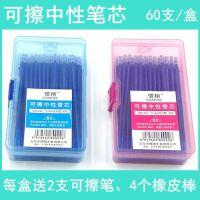 60支可擦笔笔芯男女款黑色晶蓝0.5mm可擦中性笔芯魔摩易力擦笔芯