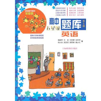 新课标高中五星级题库  英语  第五版