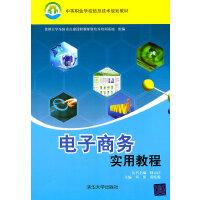 电子商务实用教程(中等职业学校信息技术规划教材)