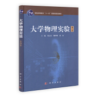 大学物理实验(第四版)