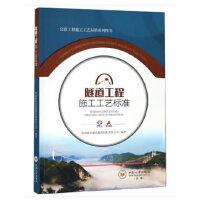 隧道工程施工工艺标准 公路工程施工工艺标准系列图书 中南大学出版社