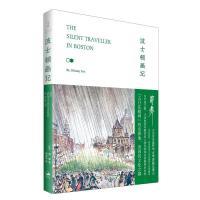 波士顿画记 文学小说书籍 外国随笔 散文随笔书信 中国技艺与感性 旅行画记 寻找地道有趣的波士顿风物