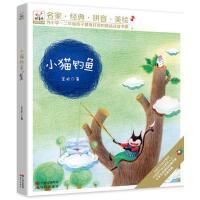 小猫钓鱼(名家 经典 拼音 美绘) 金近 9787514316568 现代出版社 正品 知礼图书专营店