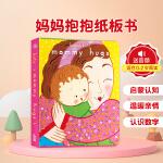 【发顺丰】英文原版 Mommy Hugs 妈妈抱抱 伟大的母爱 Karen Katz 卡伦卡茨 3-6岁低幼儿童英语情