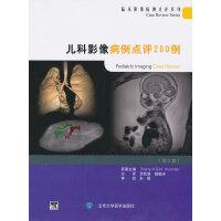儿科影像病例点评200例(第2版)(临床影像病例点评系列)(E)