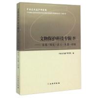[二手95成新旧书]文物保护科技专辑4:金属陶瓷岩土木器彩绘 9787501043248 文物出版社