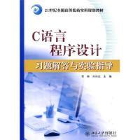 【二手旧书8成新】C语言程序设计习题解答与实验指导常琳、刘向东 编北京大学出版社9787900670533
